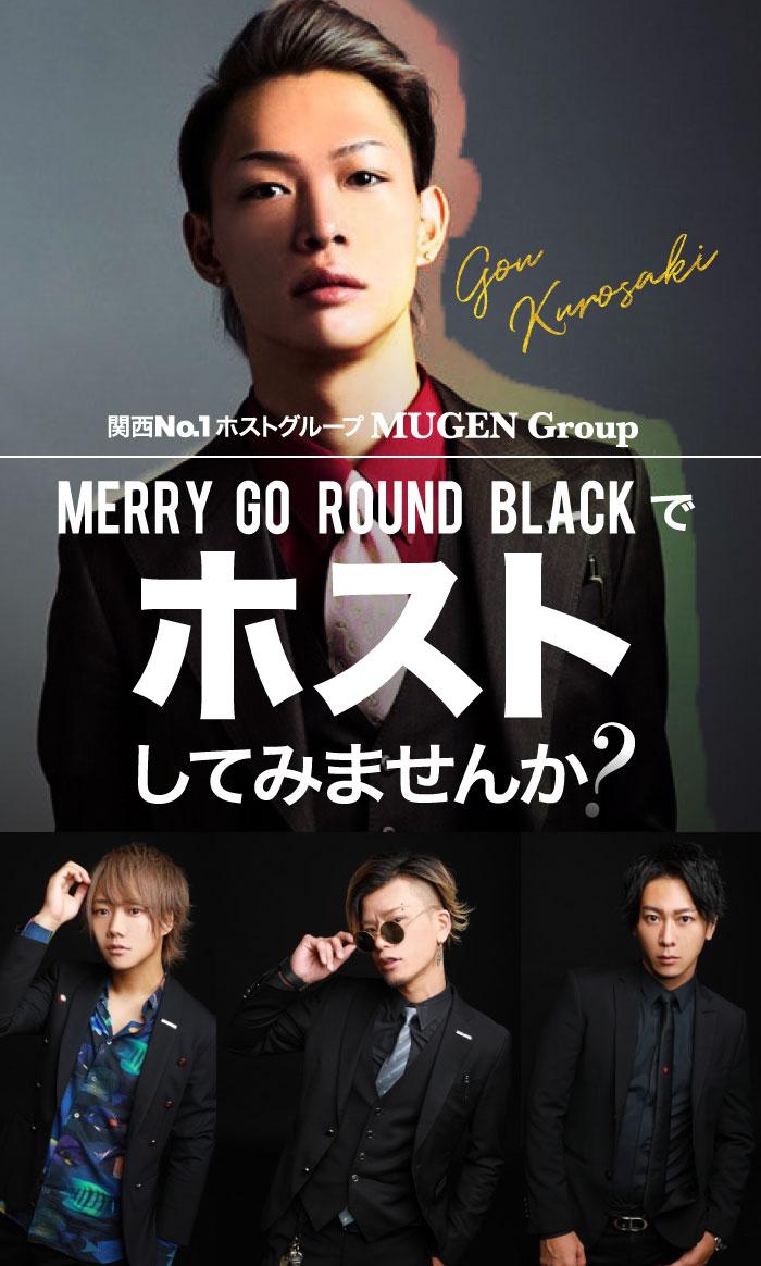 MERRY GO ROUND Black求人特設サイト