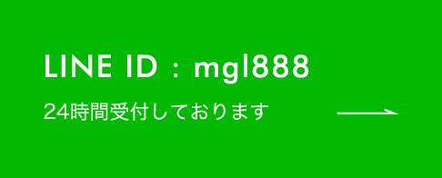 LINE ID:mgl888